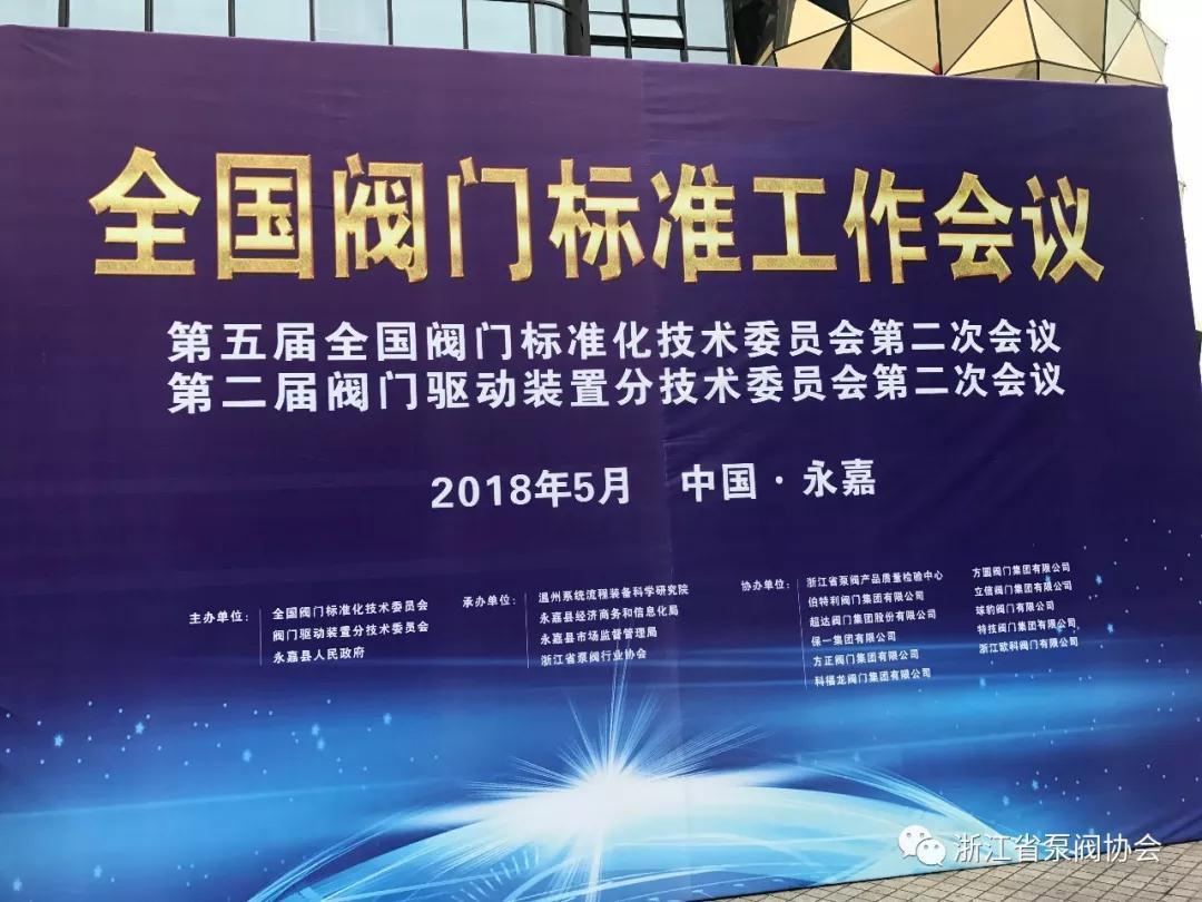 全国阀门标准工作会议第五届全国阀门标准化技术委员会第二次会议