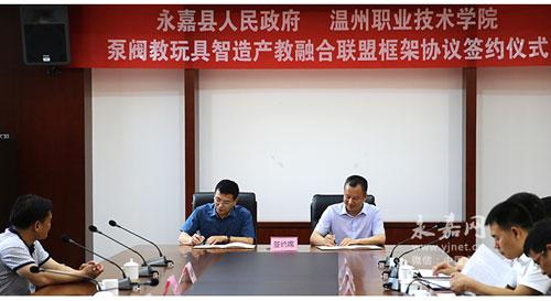 永嘉县政府与温州职业技术学院签订泵阀教玩具智造产教融合联盟框架