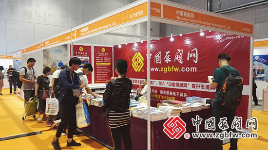 中国泵阀网参加2018第七届FLOWTECH CHINA 上海国际泵管阀展