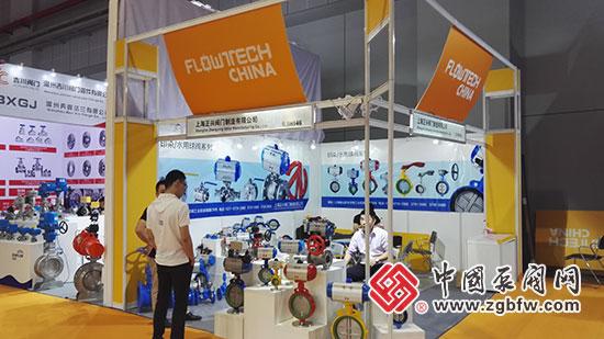 上海正兴阀门制造有限公司参加2018第七届FLOWTECH CHINA 上海国际泵管阀展