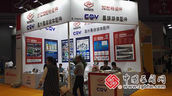浙江加耐特阀杆\温州晨球球体参加2018第七届FLOWTECH CHINA 上海国际泵管阀展
