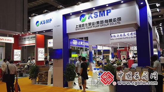 上海凯仕泵业(集团)有限公司参加2018第七届FLOWTECH CHINA 上海国际泵管阀展