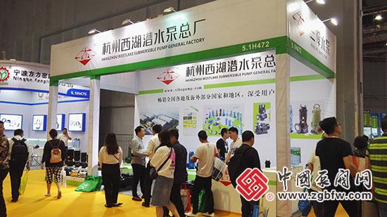 杭州西湖潜水泵总厂参加2018第七届FLOWTECH CHINA 上海国际泵管阀展