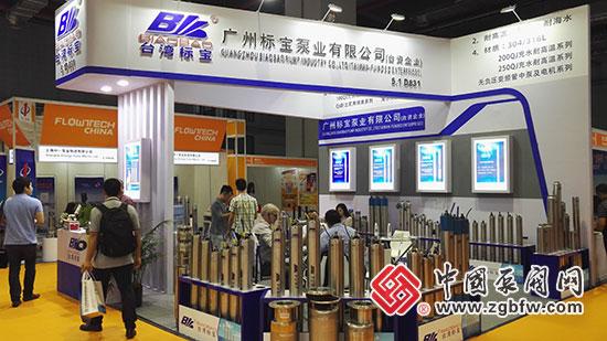 广州标宝泵业有限公司参加2018第七届FLOWTECH CHINA 上海国际泵管阀展