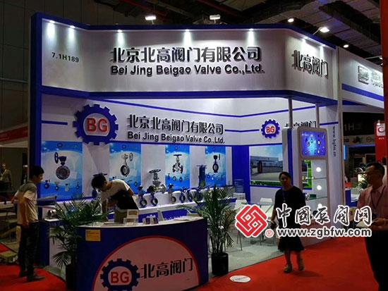 北京北高阀门有限公司参加2018第七届上海国际泵管阀展