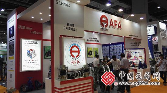 AFA亮相2018第七届上海国际泵管阀展