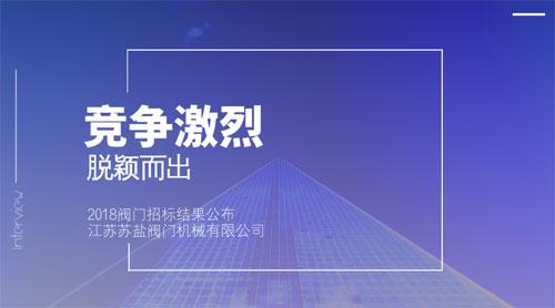 2018<b>亚虎国际官网</b>集中采购招标结果公布 不少企业表现优秀