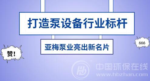 """亚梅泵业亮出YMK不锈钢化工泵 跑出""""加速度"""""""