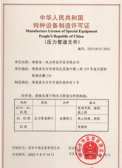 佳一阀门获得特种设备制造许可证(压力管道元件)A级证书