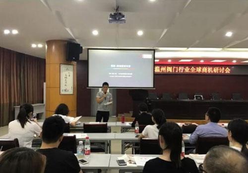 阀门行业全球商机研讨会在永嘉举行