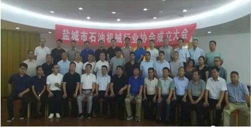 盐城市石油机械行业协会正式成立韩正海当选为会长