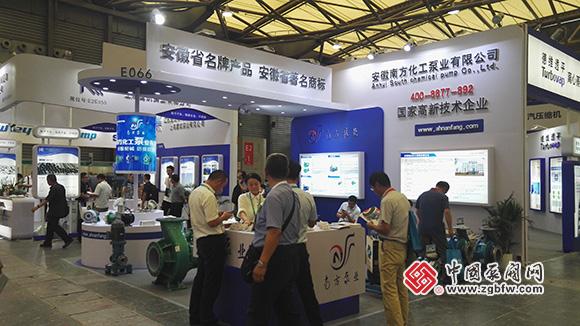 安徽南方化工泵业有限公司参加第十届上海国际石油化工技术装备展览会