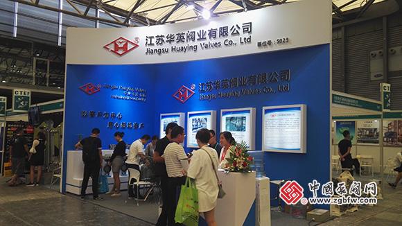江苏华英阀业有限公司参加第十届上海国际石油化工技术装备展览会