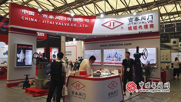 吉泰阀门有限公司参加第十届上海国际石油化工技术装备展览会