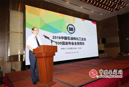2018中国石油和化工企业500 强发布会