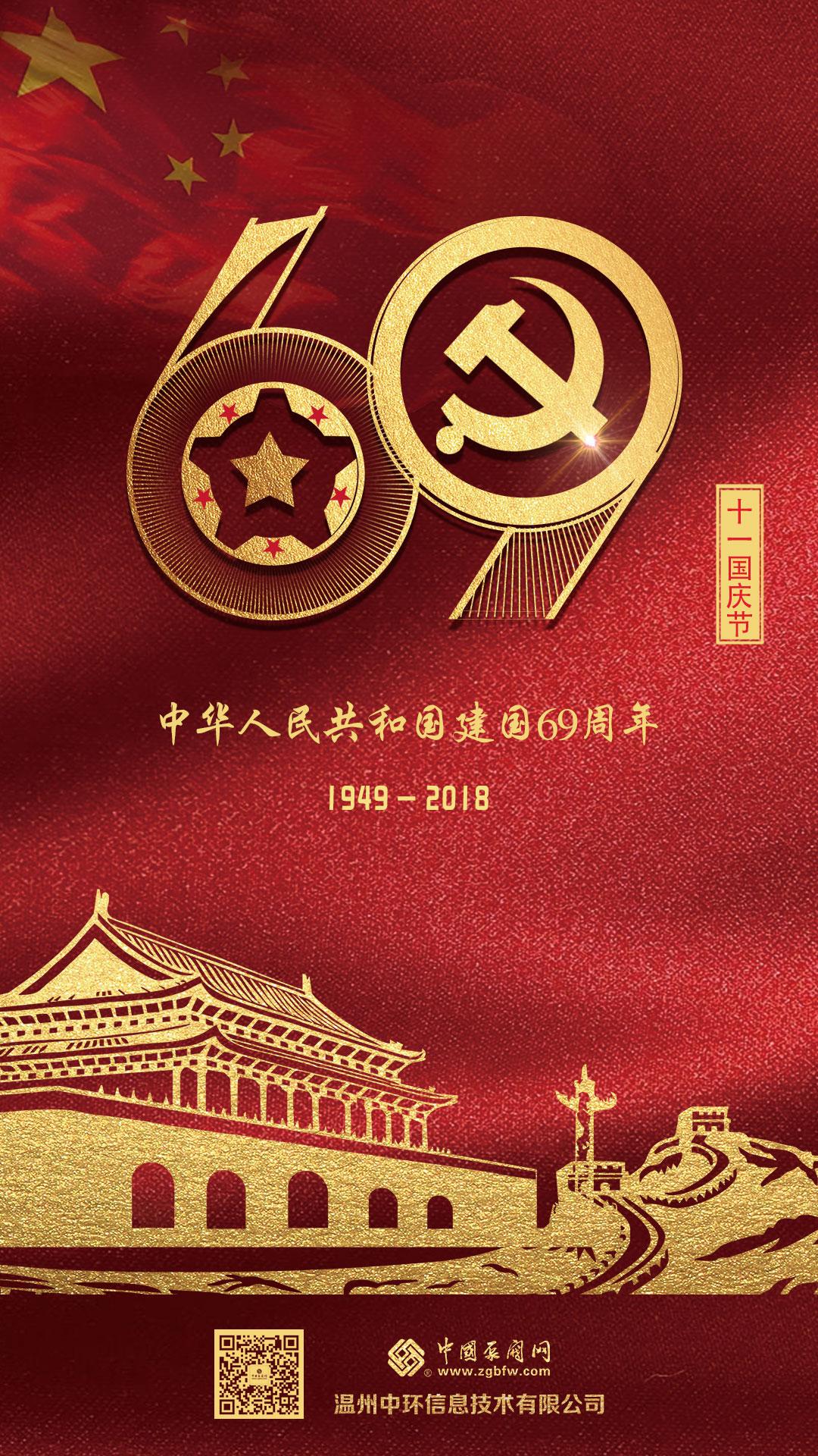 中国泵阀网2018年国庆节放假通知