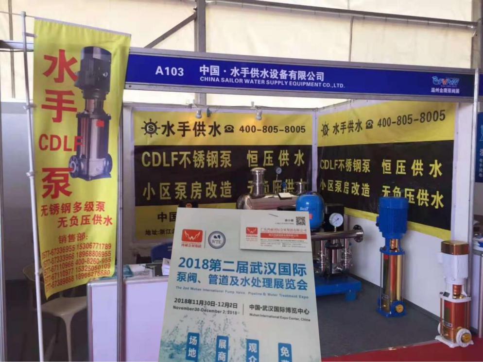 2018武汉水科技博览会进驻温州泵阀展会,宣传如火如荼