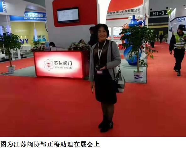 江苏阀协和江苏阀门企业亮相参展上海国际流体展会