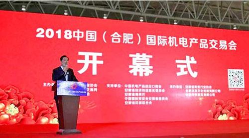 """白阀公司荣获""""安徽机电行业十大创新品牌""""称号"""