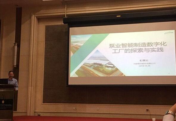 利欧集团股份浙江泵业有限公司副总经理毛剑云