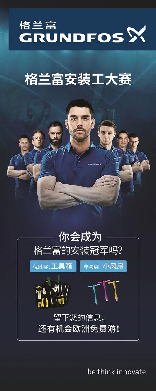 2018中国首届格兰富安装工大赛决赛在即
