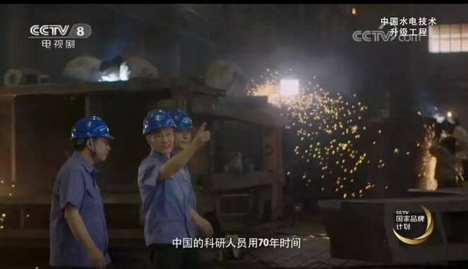 """CCTV8电视剧频道播出哈电集团""""中国水电技术升级工程""""公益广告。"""