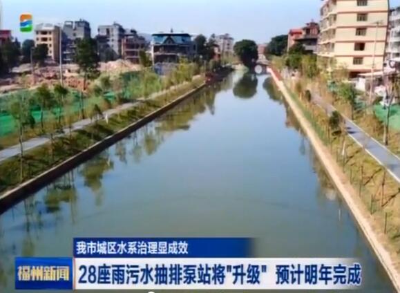 福州28座雨污水抽排泵站将
