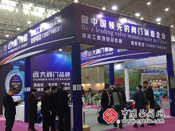 远大阀门集团亮相2018第二届武汉水科技博览会暨泵阀、管道及水处理展