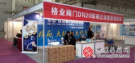 格业阀门有限公司参加2018第二届武汉水科技博览会暨泵阀、管道及水处理展
