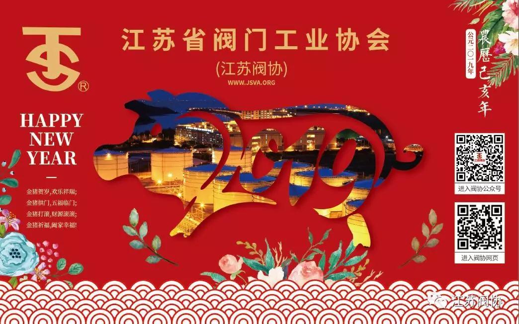 江苏阀协将在12月下旬举行九届一次会员大会