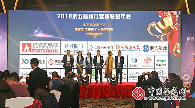 2018第五屆閥門營銷聯盟年會年度先進個人