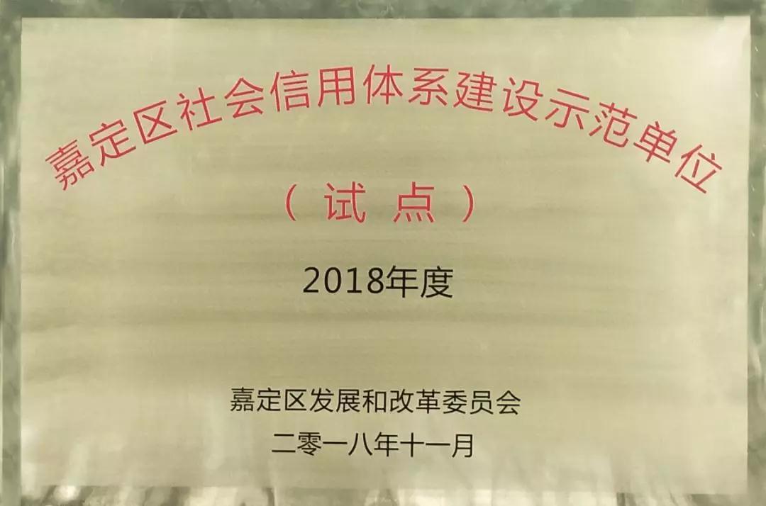 上海冠龍<b>閥門</b>機械有限公司 成為首批嘉定區社會信用體系建設示范單位