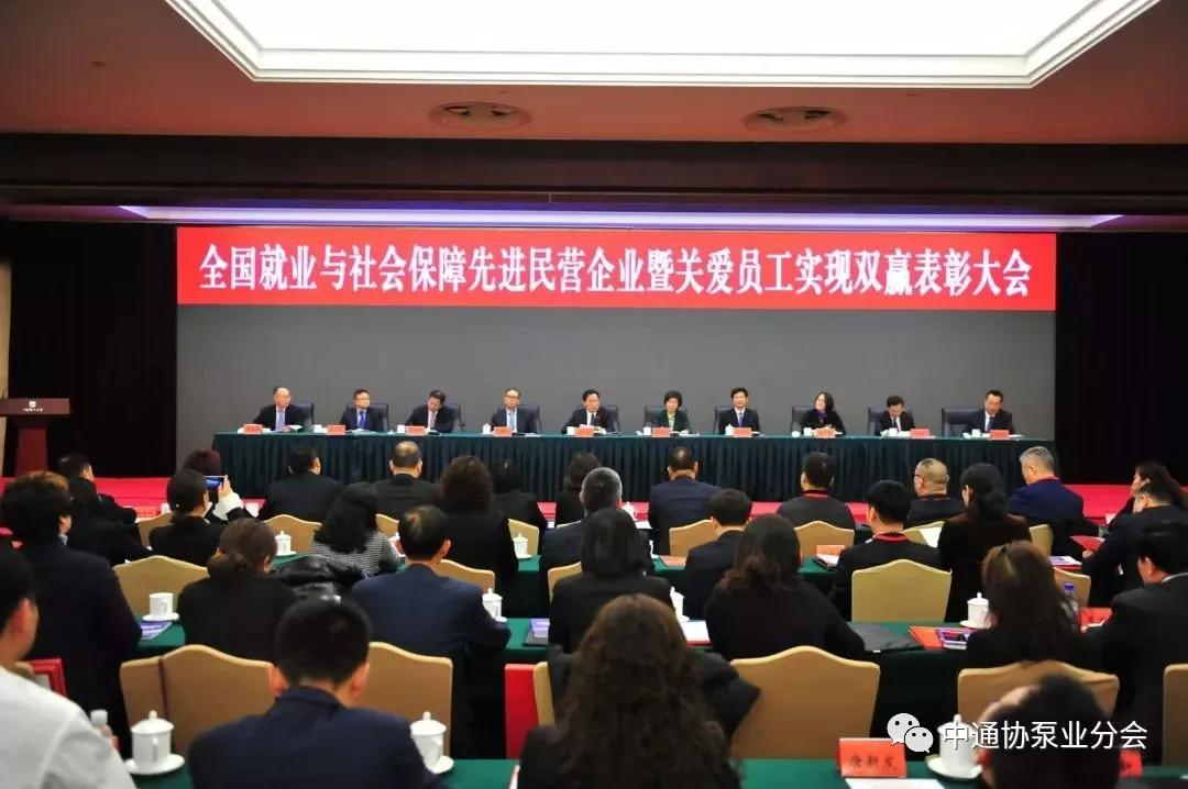 """上海凯泉泵业荣获""""全国就业与保障先进民营企业""""光荣称号"""
