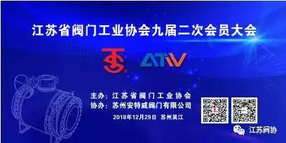 江蘇閥協即將在蘇州吳江舉行九屆二次會員大會