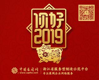 中国泵阀网2019年元旦节放假通知