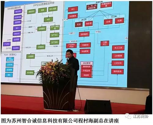 江苏阀协九届二次会员大会在苏州吴江举行