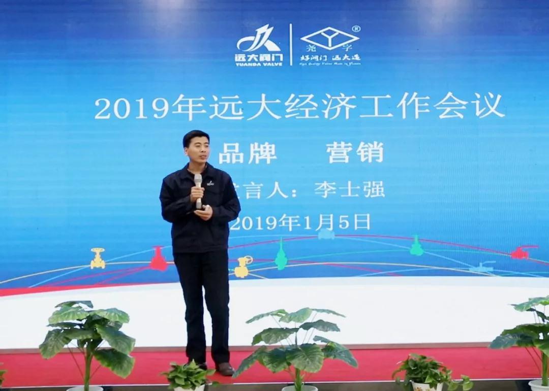 2019年远大阀门集团经济工作会议隆重召开