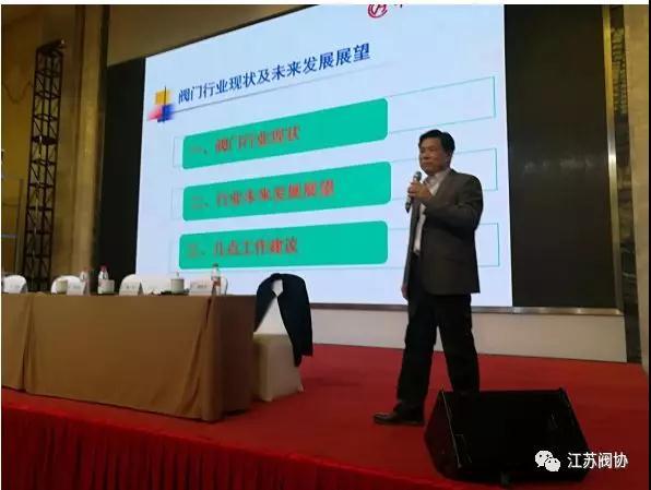 中国阀协宋银立秘书长应邀参加江苏阀协九届二次会员大会