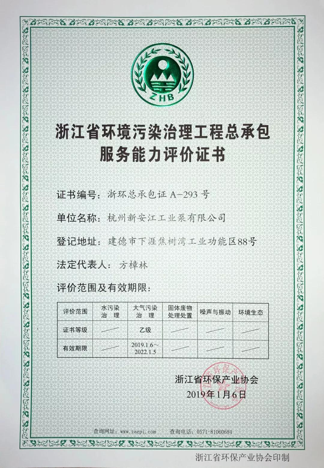 """热烈庆祝新安江工业泵获""""浙环专项能力证书"""""""