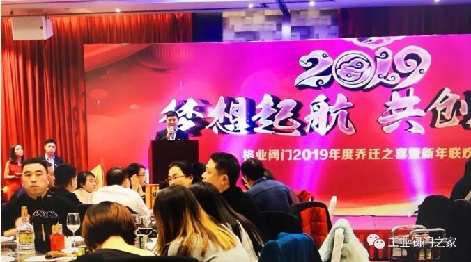 """2018年格业阀门有限公司""""乔迁之喜暨新年联欢晚会""""圆满落幕"""