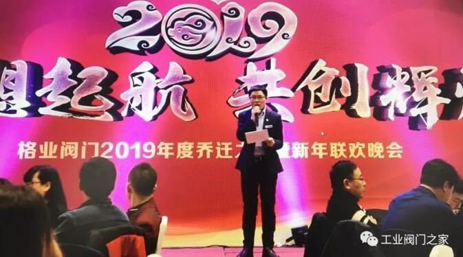 格业阀门有限公司总经理陈良军作总结报告