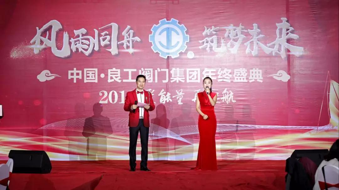 2019 聚能量 再起航 | 中国・良工阀门集团年会盛典
