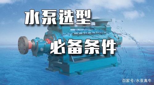 水泵选型的必备条件