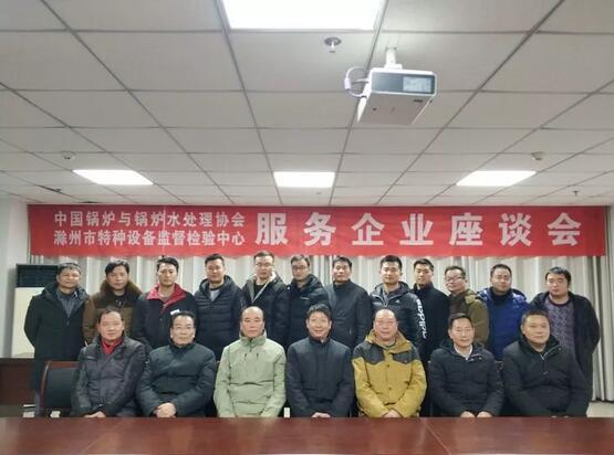 中国锅炉与锅炉水处理协会:迈开新的步伐 服务社会 服务企业
