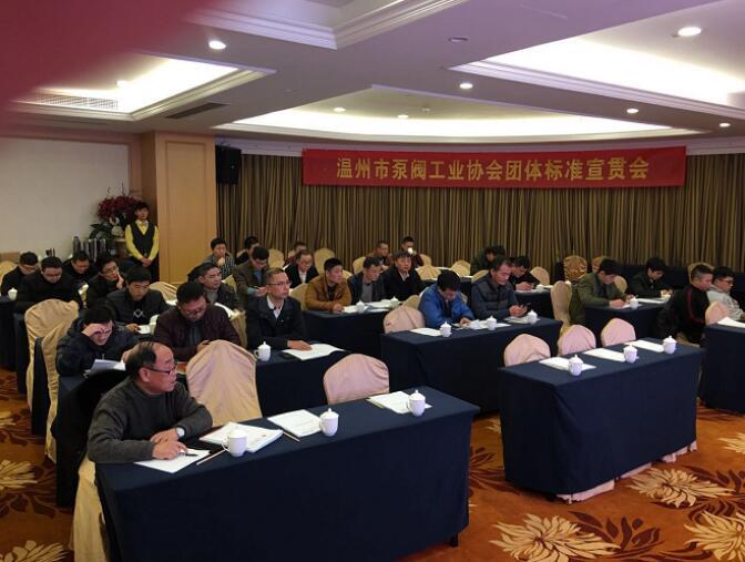 温州市泵阀协会举办《阀门的逸散性检测与控制》宣贯会