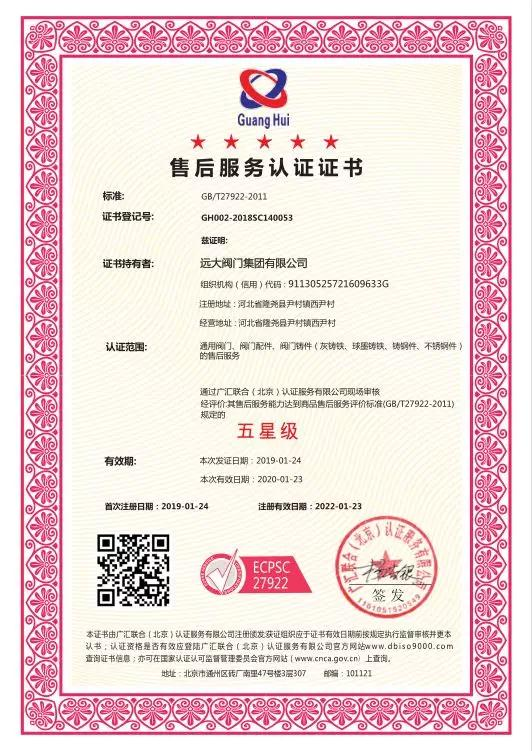 热烈祝贺远大阀门集团荣获五星级售后服务认证证书