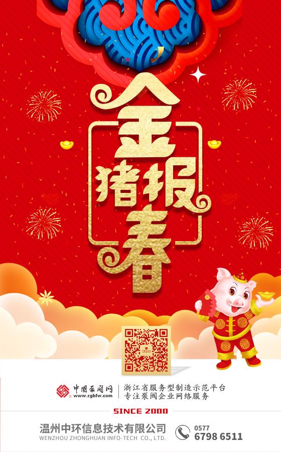 中国泵阀网2019春节放假通知