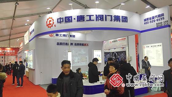 唐工阀门有限公司参加2019第三届龙湾(中国阀门城)阀门展览会