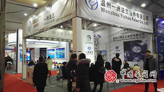 温州一洲法兰管件有限公司参加2019第三届龙湾(中国阀门城)阀门展览会
