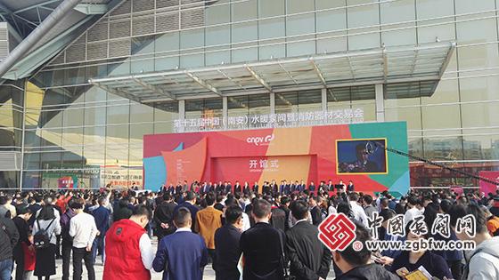 第十五届中国(南安)国际水暖泵阀暨消防器材交易会